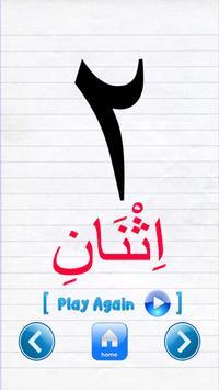 Learn Arabic Numbers screenshot 2