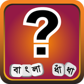 ধাধা ~ বাংলা ধাঁধা Bangla Dhadha | Bangla Puzzle icon