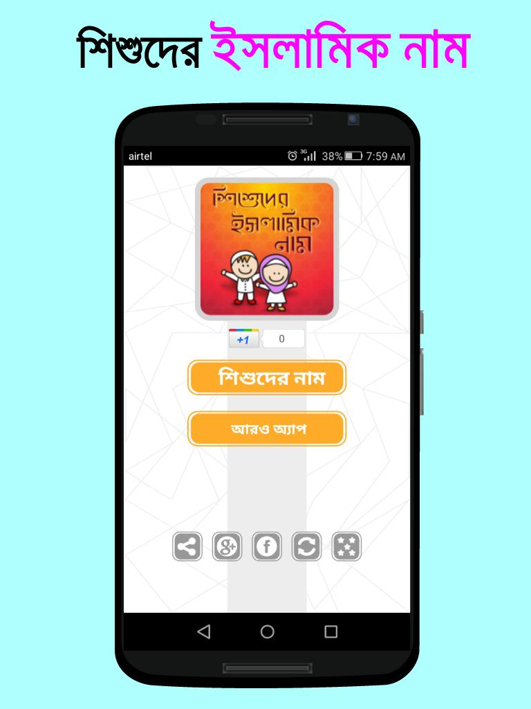 Muslim Baby Name For Android - Apk Download-6918