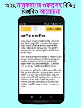 ইসলামিক নাম Muslim Baby Name apk screenshot