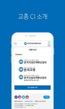 한국교총 screenshot 3