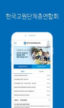 한국교총 poster