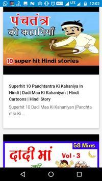 Panchtantra Kahaniya apk screenshot