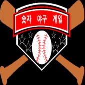 숫자 야구 게임!!(Number BaseBall) icon