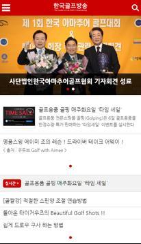 한국골프방송 poster