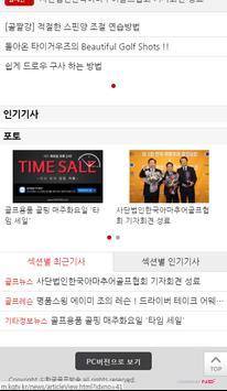 한국골프방송 screenshot 1