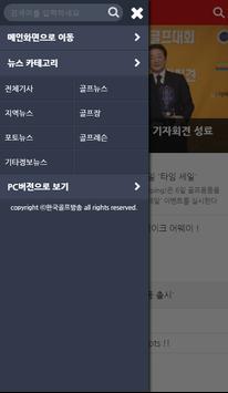 한국골프방송 screenshot 2