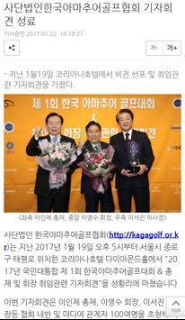 한국골프방송 screenshot 3