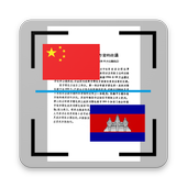 Image Scan Translator Chinese (Simplified) Khmer icon