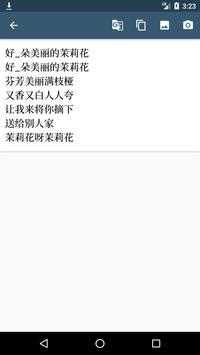 Image Scan Translator Chinese (Simplified) Khmer screenshot 2