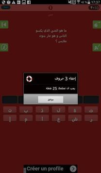 خمن screenshot 4