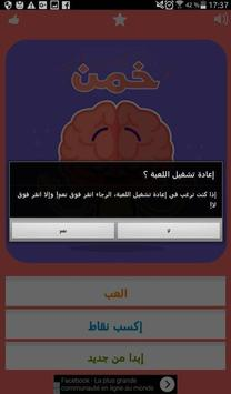 خمن screenshot 5