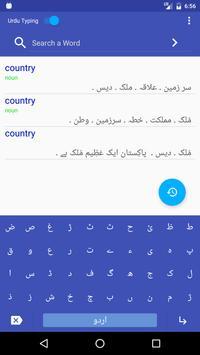 English Urdu & Urdu to English Offline Dictionary screenshot 5