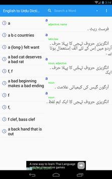 English Urdu & Urdu to English Offline Dictionary screenshot 10