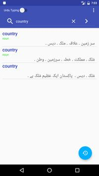 English Urdu & Urdu to English Offline Dictionary screenshot 3