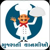 Khana Khajana Gujarati Recipe icon