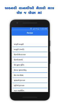 Khana Khajana Gujarati Recipe apk screenshot