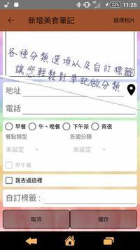 美食筆記本 screenshot 3