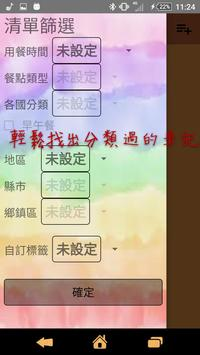 美食筆記本 apk screenshot