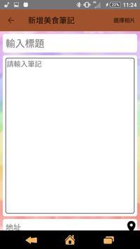 美食筆記本 screenshot 2