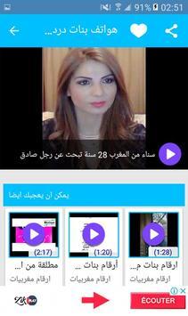 هواتف بنات دردشة عربية screenshot 8