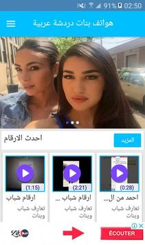 هواتف بنات دردشة عربية poster