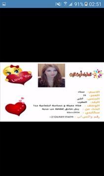 هواتف بنات دردشة عربية screenshot 12