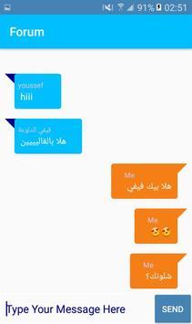 هواتف بنات دردشة عربية screenshot 14