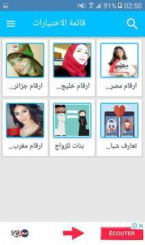 هواتف بنات دردشة عربية screenshot 1