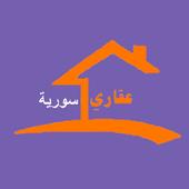 عقاري سوريا icon