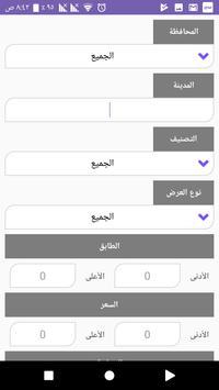 عقاري سوريا screenshot 5