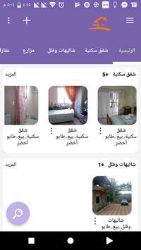 عقاري سوريا screenshot 2
