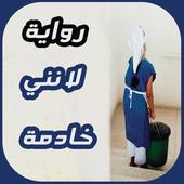 رواية لأنني خادمة - كاملة icon