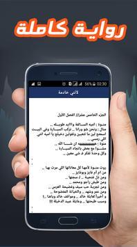 رواية لأنني خادمة - كاملة apk screenshot