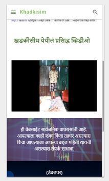 Khadkisim poster