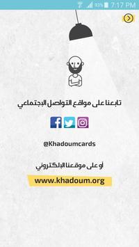 Khadoum apk screenshot