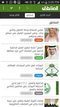 صحيفة المناطق الالكترونية apk screenshot