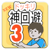 Guide forドッキリ神回避3 icon