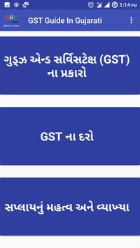 GST India Guide In Gujarati screenshot 1