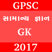 GPSC Current Affairs GK Exam Kasoti Gujarati 2017 icon