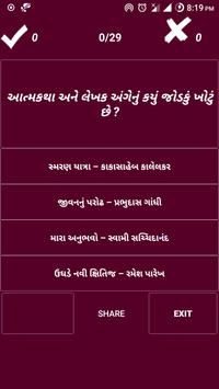 GPSC Current Affairs GK Exam Kasoti Gujarati 2017 screenshot 1