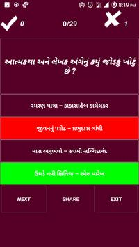 GPSC Current Affairs GK Exam Kasoti Gujarati 2017 screenshot 2