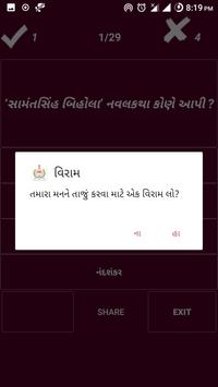 GPSC Current Affairs GK Exam Kasoti Gujarati 2017 screenshot 3