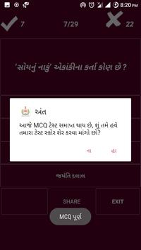 GPSC Current Affairs GK Exam Kasoti Gujarati 2017 screenshot 4