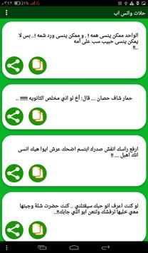 واتس اب screenshot 1