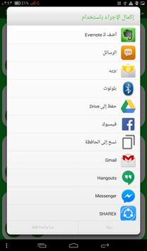 واتس اب screenshot 2