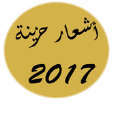 اشعار حزينه icon