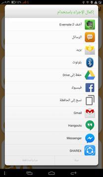 اشعار حزينه screenshot 3