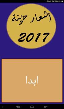 اشعار حزينه poster
