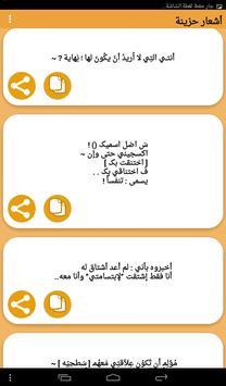 اشعار حزينه screenshot 1